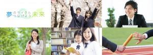 鹿児島県育英財団のメインビジュアル画像