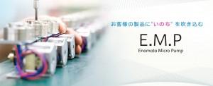 株式会社 E.M.Pのメインビジュアル画像