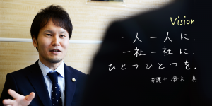横浜横須賀法律事務所のメインビジュアル画像