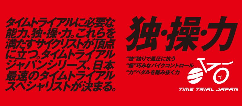 タイムトライアルジャパン2014のメインビジュアル画像