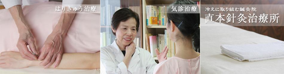 直本針灸治療所のメインビジュアル画像