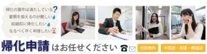 帰化申請なら、サポート行政書士法人のメインビジュアル画像