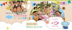 大立寺幼稚園・子どもの家保育園のメインビジュアル画像
