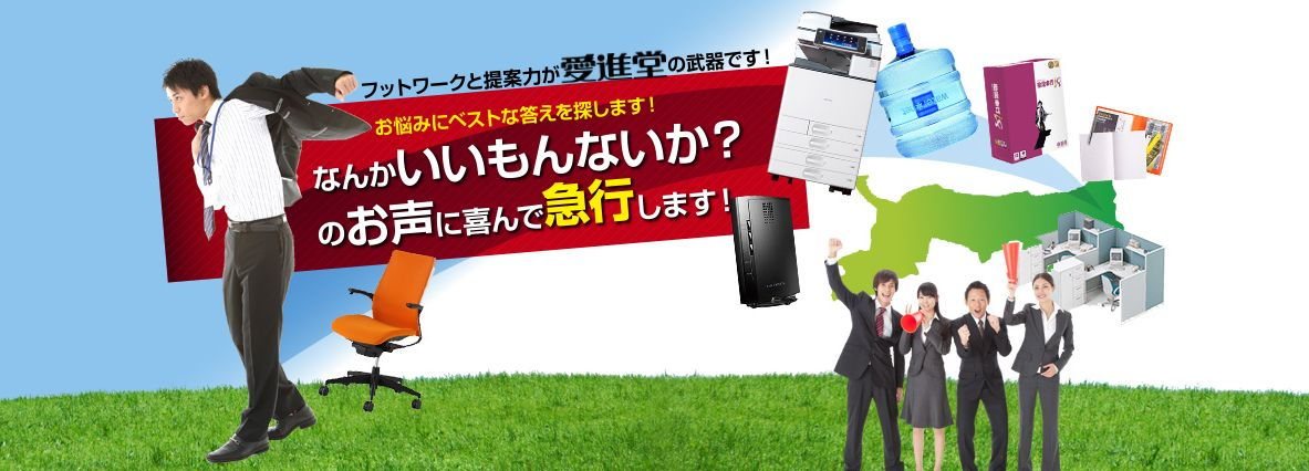 愛進堂のメインビジュアル画像