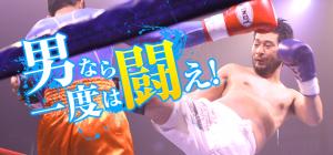 和術慧舟會福岡若杉道場のメインビジュアル画像
