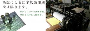 千葉印行社のメインビジュアル画像