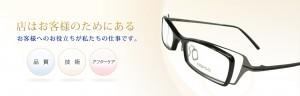 メガネのヨネザワのメインビジュアル画像
