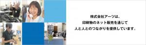 株式会社アーツのメインビジュアル画像