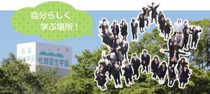 佐賀星生学園のメインビジュアル画像