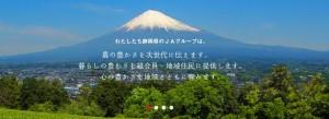 静岡県のJAのメインビジュアル画像