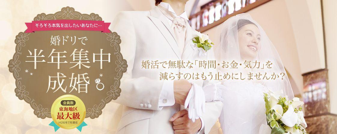 婚活ドリームのメインビジュアル画像
