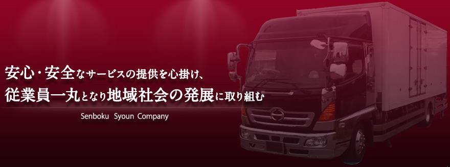 株式会社泉北商運のメインビジュアル画像