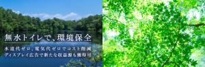 セットアップ横浜のメインビジュアル画像