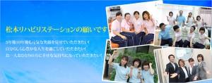 松本リハビリステーション |のメインビジュアル画像
