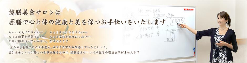 健膳美食サロンのメインビジュアル画像