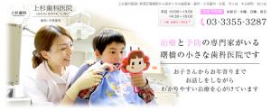 上杉歯科医院のメインビジュアル画像