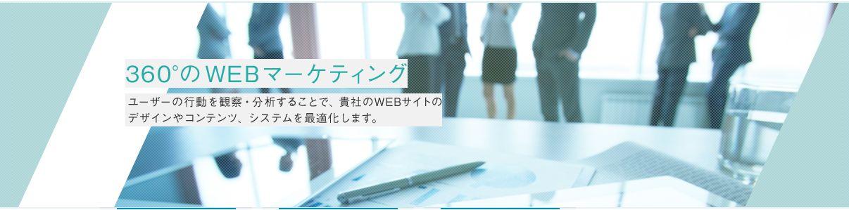 WEBマーケティング|行動観察研究所のメインビジュアル画像