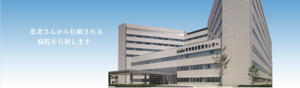 高崎総合医療センターのメインビジュアル画像