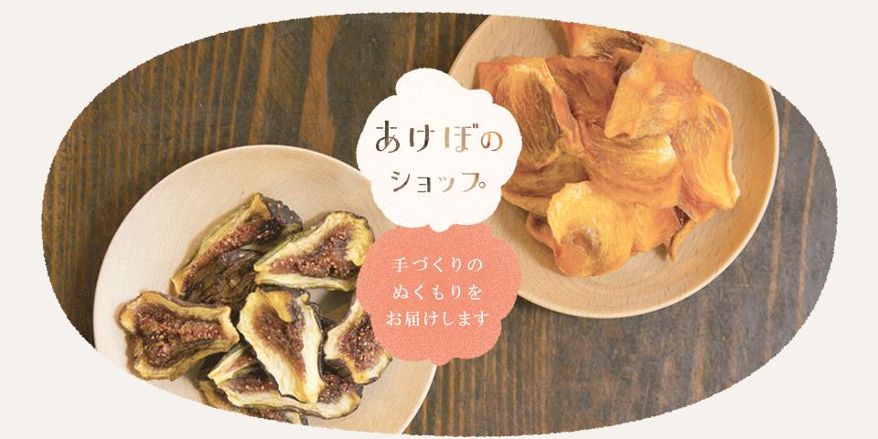 あけぼのショップのメインビジュアル画像