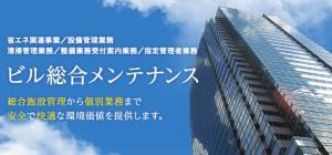 KSK 環境整備株式会社のメインビジュアル画像