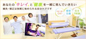 SUN鍼灸整骨院のメインビジュアル画像