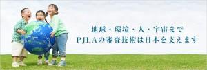 PJLAのメインビジュアル画像
