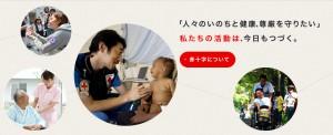 日本赤十字社のメインビジュアル画像