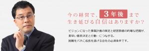 顧問CFO(公認会計士・税理士)川井 隆史のメインビジュアル画像