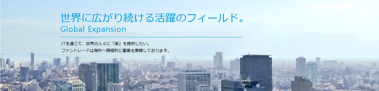 ファントレード株式会社のメインビジュアル画像