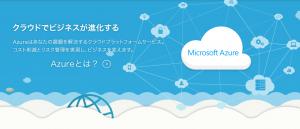 Azure相談センターのメインビジュアル画像