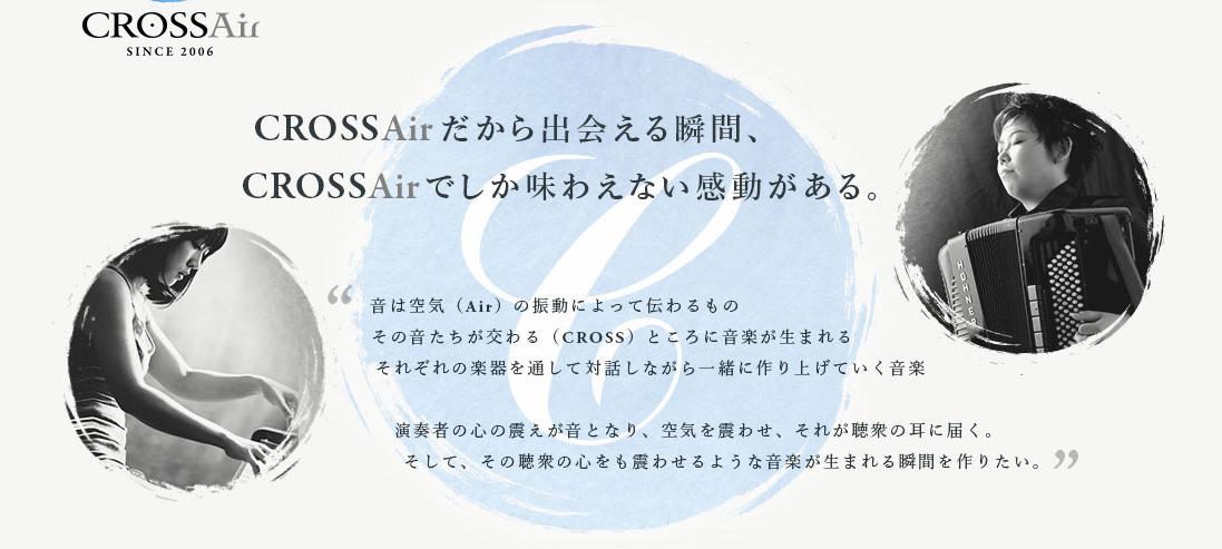 CROSSAirのメインビジュアル画像