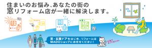 MADOショップのメインビジュアル画像