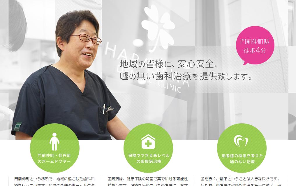 原澤歯科のメインビジュアル画像