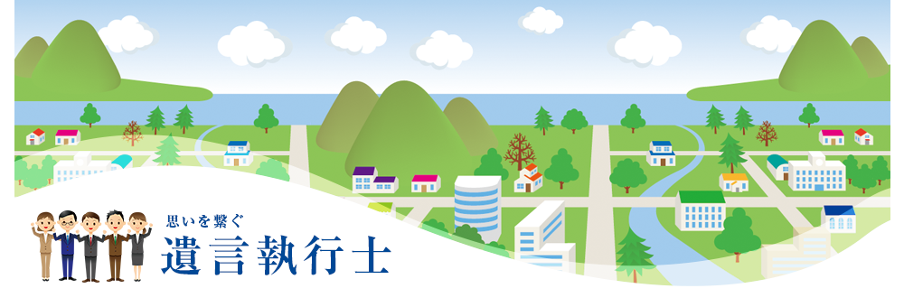 日本遺言士執行協会のメインビジュアル画像