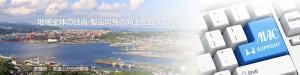 室蘭テクノセンターのメインビジュアル画像