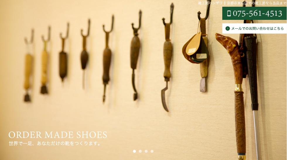 靴工房ハンザワのメインビジュアル画像