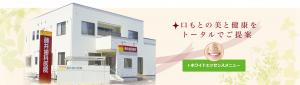 藤井歯科医院のメインビジュアル画像