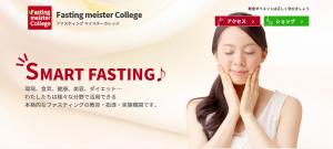 ファスティングマイスターカレッジのメインビジュアル画像