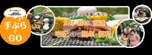 【BBQ SAKAI】 バーベキューレンタルなら大阪のBBQサカイのメインビジュアル画像