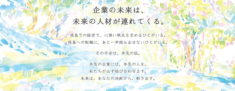 徳島県での就職・採用支援:ムツビエージェント株式会社のメインビジュアル画像