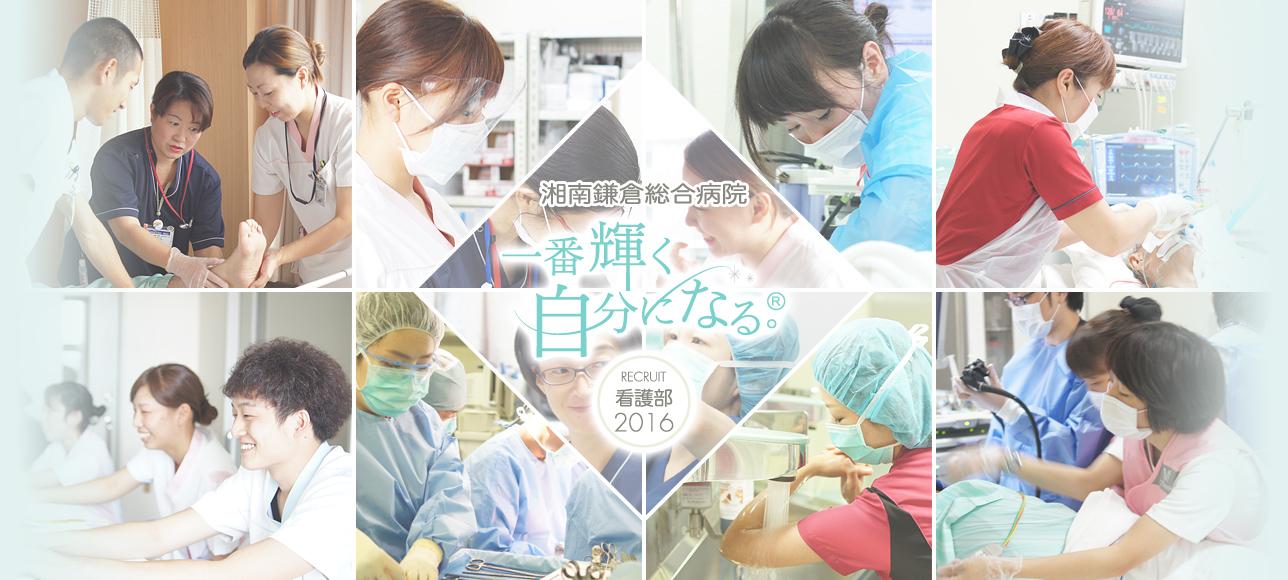 湘南鎌倉総合病院のメインビジュアル画像