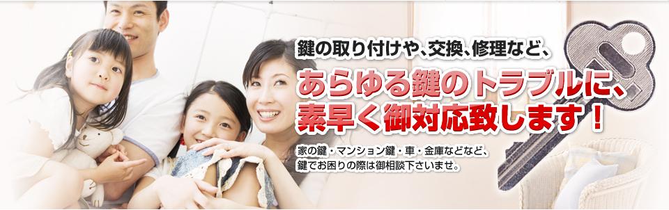 暁ロックセキュリティのメインビジュアル画像